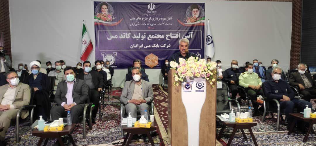 مجتمع تولید کاتد شرکت بابک مس ایرانیان افتتاح شد
